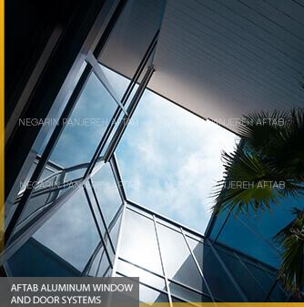 سیستم های معماری نمای آلومینیومی